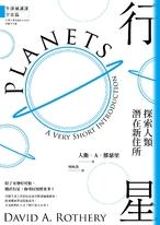 【牛津通識課.宇宙篇】行星:探索人類潛在新住所