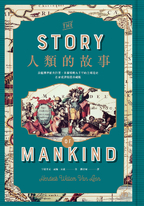 人類的故事【名家重譯珍藏版】:房龍傳世經典巨著,掌握領略九千年的全球通史
