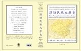 漢語民族大歷史-第四章
