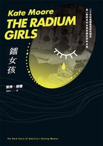 鐳女孩:二十世紀美國最黑暗的歷史與一群閃亮的女孩改變世界的故事