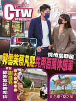 時報周刊+周刊王 2021/08/25 第2271期