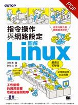 圖解LINUX指令操作與網路設定