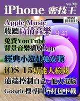 iPhone 密技王 Vol.70【Apple Music】