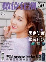 數位狂潮DigiTrend雜誌第69期/2021年9-10月號