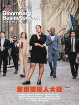 《彭博商業周刊/中文版》第228期