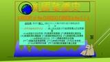 凌林煌教授/博士講授:美國華僑史(上)