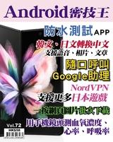 Android 密技王#72【手機防水測試APP】