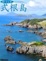 遊々さんぽ 「式根島」