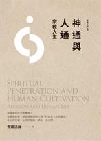 神通與人通:宗教人生(四版)