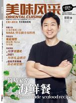 Oriental Cuisine 美味风采 9月号 (2021)