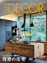 ELLE DECOR No.172 【日文版】