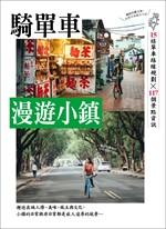 單車輕旅─騎單車漫遊小鎮