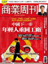 商業周刊 第1765期 中國下一步 年輕人重回工廠