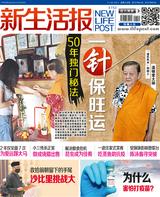 新生活报 ( 4752)