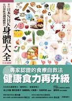 來自日本NHK從日常飲食調理體質的身體大全