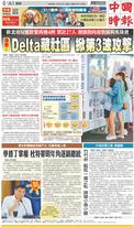 中國時報 2021年9月10日