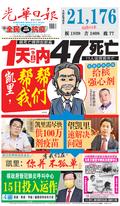光華日報(晚报)2021年09月11日