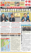 中國時報 2021年9月12日