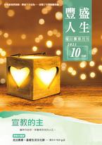 《豐盛人生》靈修月刊【繁體版】2021年10月號