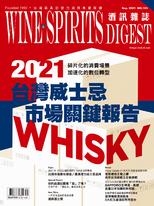 酒訊雜誌9月號/2021第183期 2021台灣威士忌市場關鍵報告
