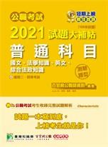 公職考試2021試題大補帖【普通科目(國文、法學知識、英文、綜合法政知識)】