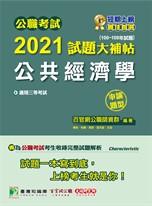 公職考試2021試題大補帖【公共經濟學】(100~109年試題)(申論題型)