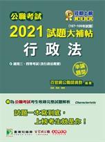 公職考試2021試題大補帖【行政法(含行政法概要)】(107~109年試題)(申論題型)