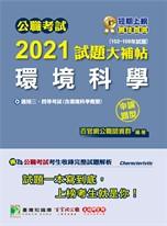公職考試2021試題大補帖【環境科學(含環境科學概要)】(102~109年試題)(申論題型)