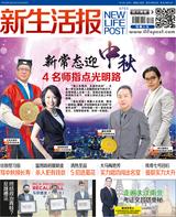 新生活报 ( 4753)