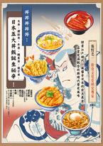 丼丼丼丼丼:日本五大丼飯誕生祕辛!