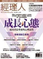 經理人月刊 9月號/2021 第202期