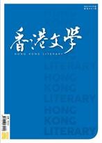 《香港文學》2021年9月號 NO.441