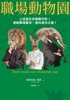 職場動物園:上班族生存教戰守則!透晰職場叢林,邁向成功之路!