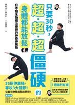 只要30秒,超、超、超僵硬的身體都能放鬆:日本知名物理治療師的神奇伸展操