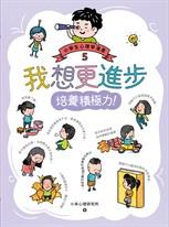 我想更進步:小學生心理學漫畫5 培養積極力!