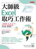 大師級Excel取巧工作術