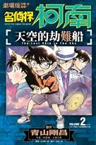 劇場版改編漫畫 名偵探柯南 天空的劫難船(02)