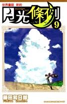 世界童話新約月光條例(09)