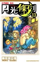 世界童話新約月光條例(13)