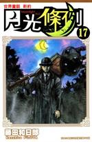 世界童話新約月光條例(17)