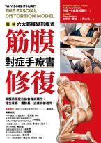 筋膜修復對症手療書