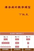 傳染病的數學模型