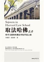 取法哈佛2.0