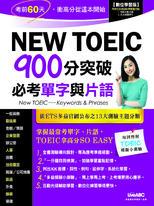 New TOEIC 900分突破必考單字與片語