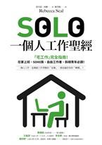 SOLO一個人工作聖經:「獨自工作」已成為新常態!最實用的「宅工作」完全指南