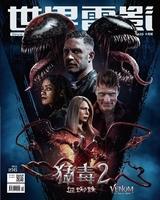 世界電影雜誌第632期2021/10月