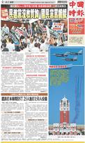 中國時報 2021年9月29日
