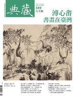 典藏古美術 349期 / 2021年10月號