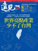遠見雜誌 第424期/2021年10月號