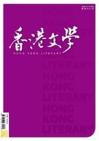 《香港文學》2021年10月號 NO.442